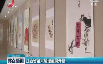 江西省第六届漫画展开幕