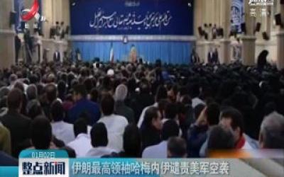 伊朗最高领袖哈梅内伊谴责美军空袭