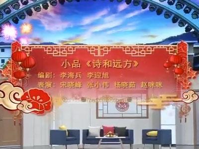 2020江西卫视春晚:小品《诗和远方》