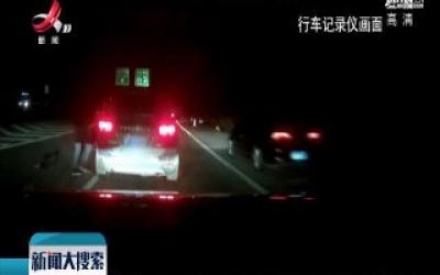 大广高速:车辆高速违停造成后车追尾(自拟标题)