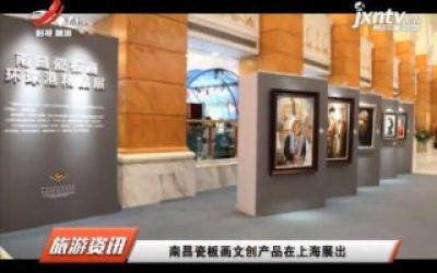 南昌瓷板画文创产品在上海展出