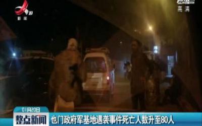 也门政府军基地遇袭事件死亡人数升至80人