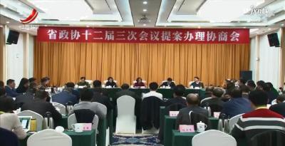 【两会进行时】省政协十二届三次会议举行提案办理协商会