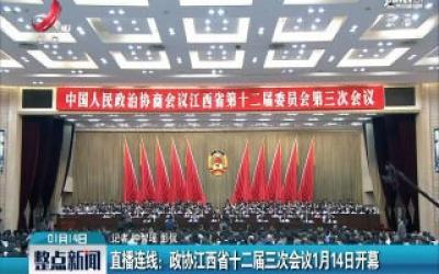 直播连线:政协江西省第十二届三次会议1月14日开幕