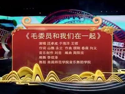 2020江西卫视春晚:歌曲《毛委员和我们在一起》