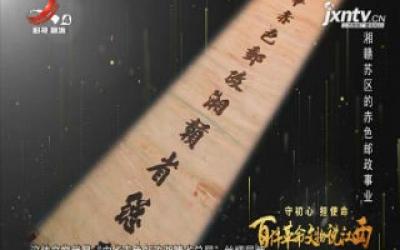 【守初心 担使命——百件革命文物说江西 】湘赣苏区的赤色邮政事业