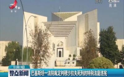巴基斯坦一法院裁定判穆沙拉夫死刑的特别法庭违宪