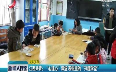 """江西共青:""""心连心""""课堂 寒假里的""""兴趣学堂"""""""
