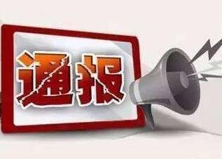 通报!进贤县4名干部违反中央八项规定精神被问责
