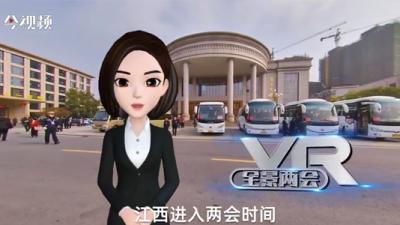 """【VR全景两会】江西进入""""两会""""时间 省政协十二届三次会议开幕"""
