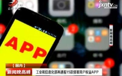工业和信息化部再通报15款侵害用户权益APP