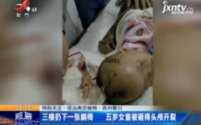 【特别关注·惩治高空抛物】抚州黎川:三楼扔下一张躺椅 五岁女童被砸得头颅开裂