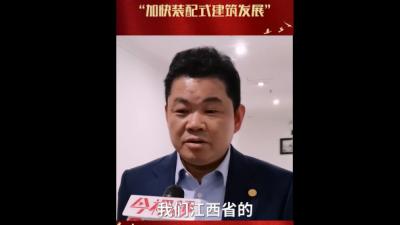 江西省政协委员熊明东:加快装配式建筑发展