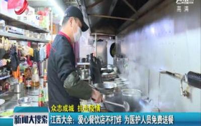 【众志成城 抗击疫情】江西大余:爱心餐饮店不打烊 为医护人员免费送餐
