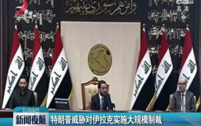 特朗普威胁对伊拉克实施大规模制裁