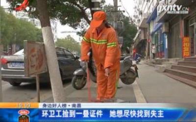 身边好人榜·南昌:环卫工捡到一叠证件 她想尽快找到失主