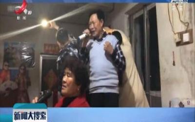 山东济南:老夫妻宅家里K歌 儿子伴舞