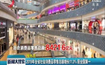 2019年江西省社会消费品零售总额增长11.3%居全国第一