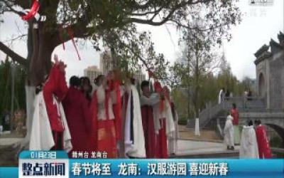 春节将至 龙南:汉服游园 喜迎新春