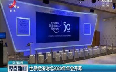 世界经济论坛2020年年会开幕