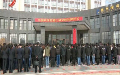 中国科学院稀土研究院在赣州挂牌成立