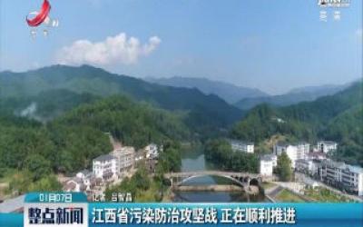 江西省污染防治攻坚战 正在顺利推进