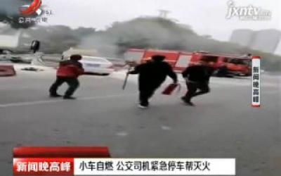 南宁:小车自燃 公交司机紧急停车帮灭火