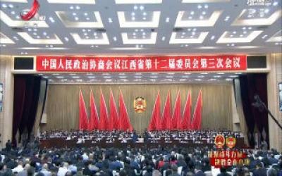 省政协十二届三次会议开幕会