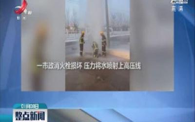 辽宁葫芦岛:消防员零下20度修理消火栓 衣服结冰渣