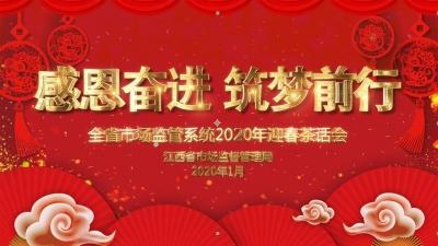 赣云直播:感恩奋进  筑梦前行——全省市场监管系统2020年迎春茶话会