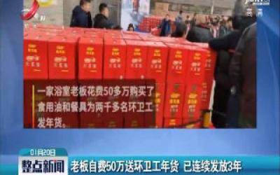 江苏淮安:老板自费50万送环卫工年货 已连续发放3年