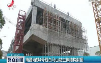 南昌地铁4号线白马山站主体结构封顶