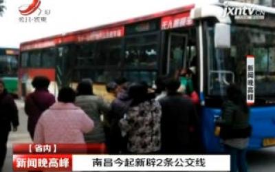 南昌1月16日起新辟2条公交线