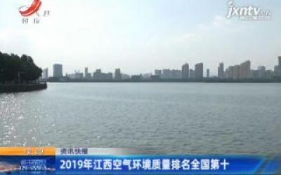 2019年江西空气环境质量排名全国第十