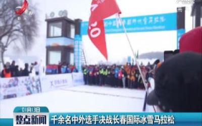 千余名中外选手决战长春国际冰雪马拉松