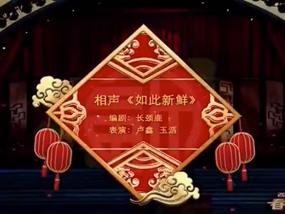 2020江西卫视春晚:相声《如此新鲜》
