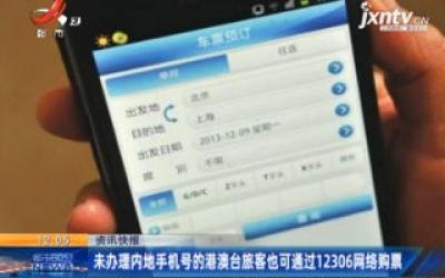 未办理内地手机号的港澳台旅客也可以通过12306网络购票