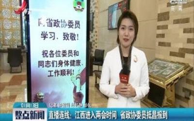 直播连线:江西进入两会时间 省政协委员抵昌报到