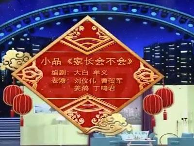 2020江西卫视春晚:小品《家长会不会》