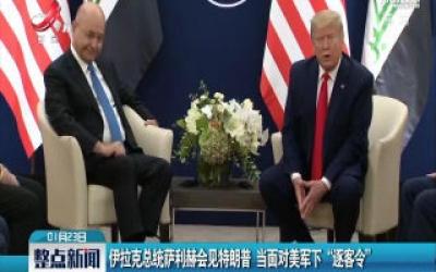 """伊拉克总统萨利赫会见特朗普 当面对美军下""""逐客令"""""""