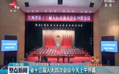 省十三届人大四次会议1月15日上午开幕
