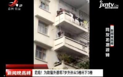 南充:危险!为救猫外婆将7岁外孙从5楼吊下3楼