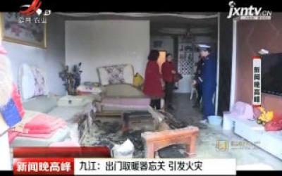 九江:出门取暖器忘关 引发火灾
