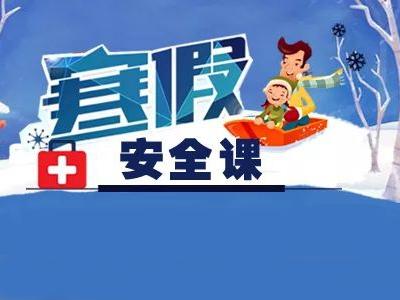 """寒假来了儿童安全别""""放假""""!重点防范这些意外伤害"""