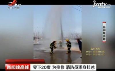 辽宁:零下20度 为抢修消防员浑身挂冰