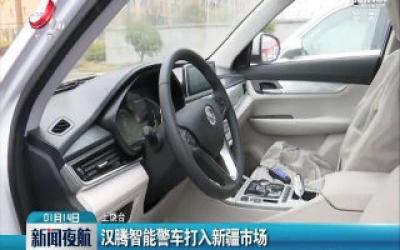 汉腾智能警车打入新疆市场