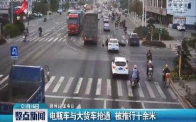龙南:电瓶车与大货车抢道 被推行十余米