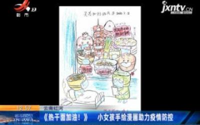 云南红河:《热干面加油!》 小女孩手绘漫画助力疫情防控