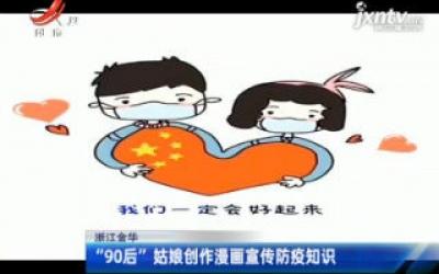 """浙江金华:""""90后""""姑娘创作漫画宣传防疫知识"""