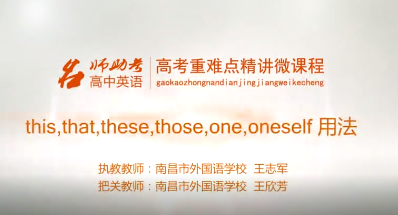 高中英语:this,that,these,those,one,oneself用法